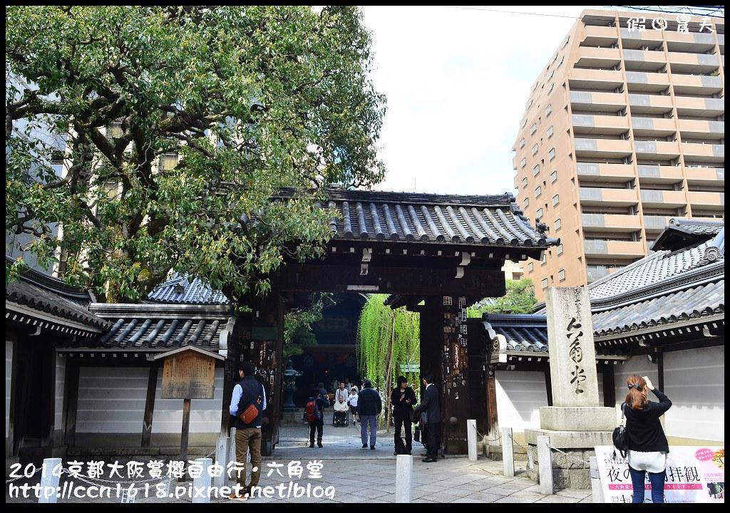 2014京都大阪賞櫻自由行.六角堂DSC_0352