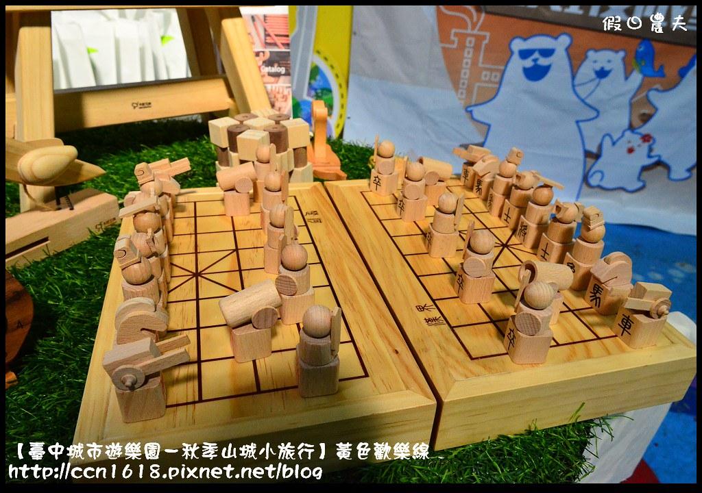 【臺中城市遊樂園-秋季山城小旅行】黃色歡樂線DSC_4309
