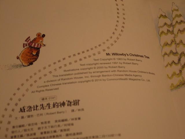 版權頁上也有小故事可以說喔@《威洛比先生的神奇樹》天下出版
