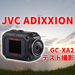 あえて1年以上型落ちのアクションカメラJVC ADIXXION GC-XA2購入!コスパすごい!