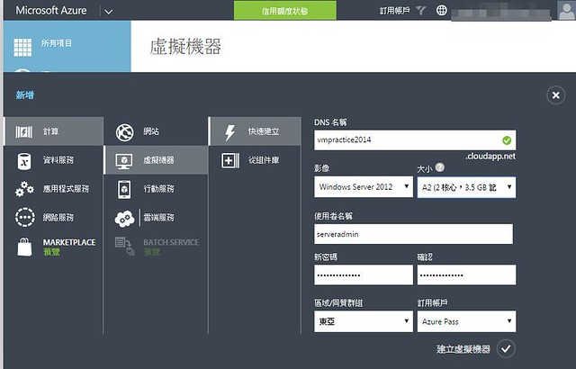 [Azure] VM - 建立 Windows 虛擬機器-2