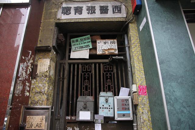 20141209深水步街景 (2)