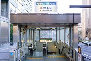 九段下車站