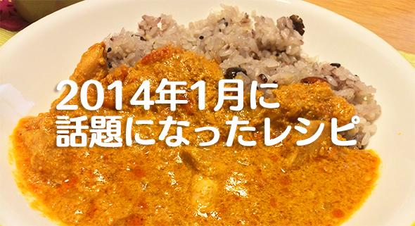 wadai_recipe_201401