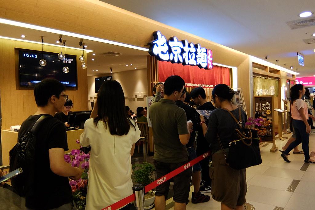 漢神B3美食街開了三家知名餐廳,屯京拉麵,是其中之一,用餐時刻頗多人的啊! 想吃又不想排隊的建議錯開時間..