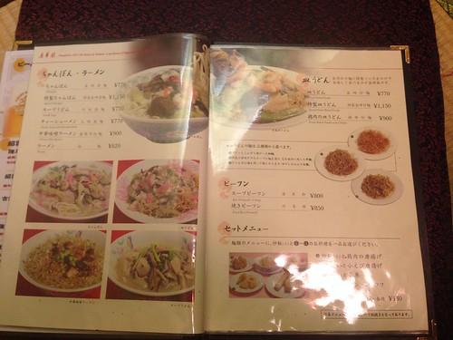 nagasaki-kojiyamachi-keikaen-menu01