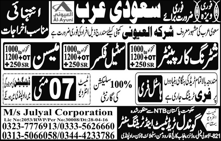 Shuttering Carpenter Steel Fixing and Meason in Saudi Arabia Jobs 2016