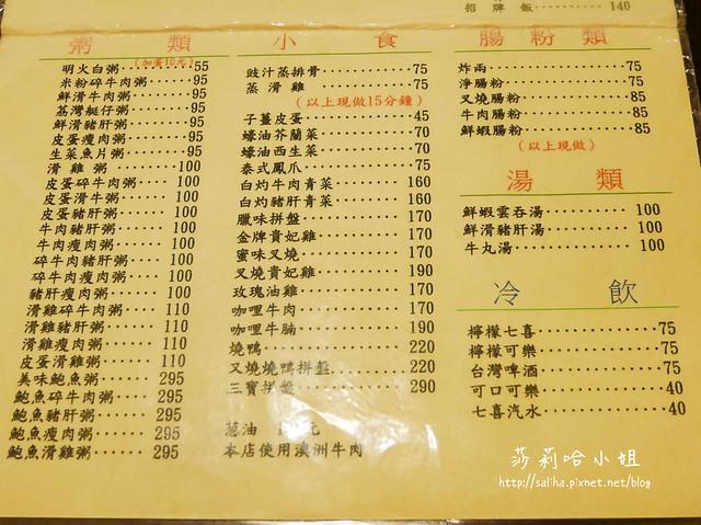 東區餐廳老友記 (1)