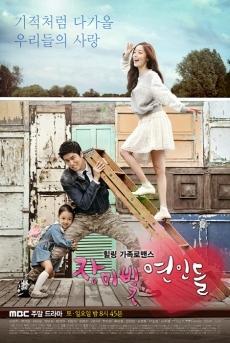 Tình Yêu Hoa Hồng - Rosy Lovers (2014)