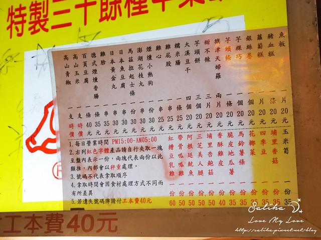 樂華夜市美食小吃 肥豬的攤 (1)