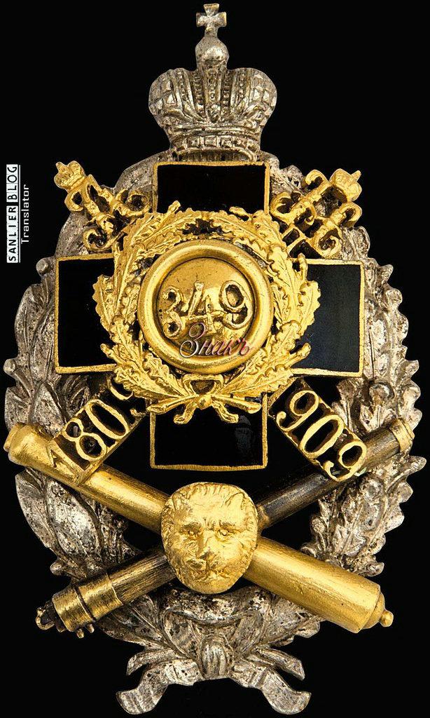 俄罗斯帝国军徽43