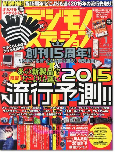 11月25日(火) デジモノステーション「文具王・高畑正幸のデジタル文具ラボ」に掲載!