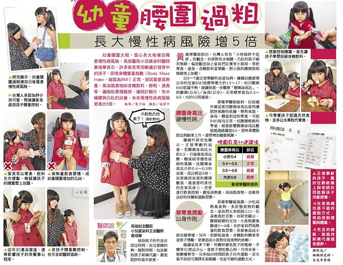 1214蘋果日報_E4育兒事_幼童腰圍過粗 長大慢性病風險增5倍_黃子倫