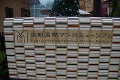 084 Mangamuseum