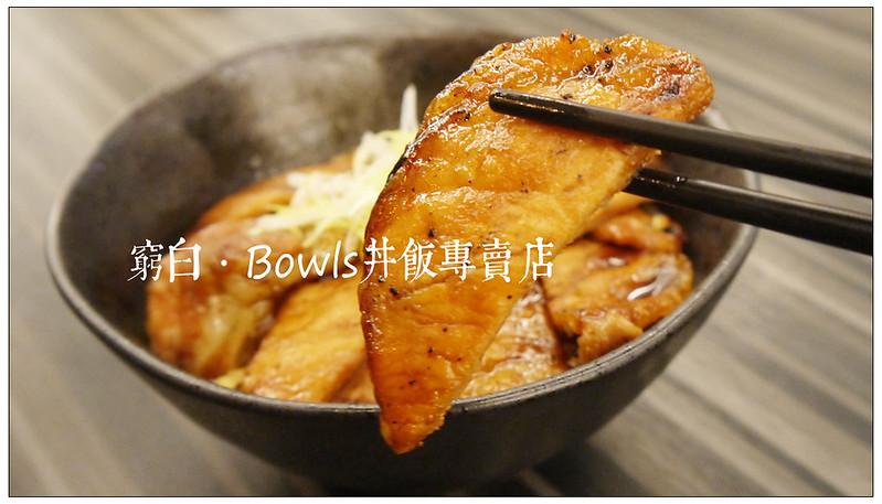 Bowls丼飯專賣店12