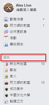 按一下 Facebook 首頁的 [朋友] 文字以進入朋友名單頁面
