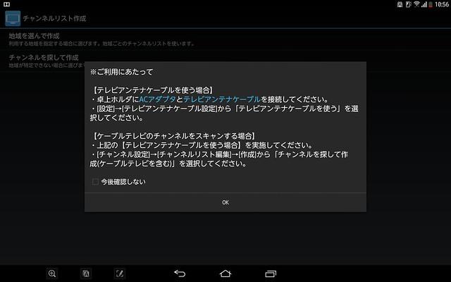 Screenshot_2014-12-31-10-56-53
