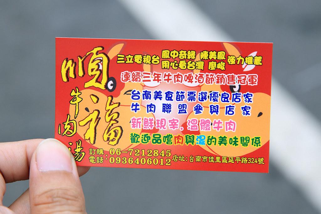 20141109佳里順福土產牛肉湯 (15)