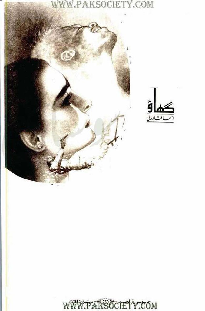 Ghaao is writen by Asma Qadri; Ghaao is Social Romantic story, famouse Urdu Novel Online Reading at Urdu Novel Collection. Asma Qadri is an established writer and writing regularly. The novel Ghaao Complete Novel By Asma Qadri also