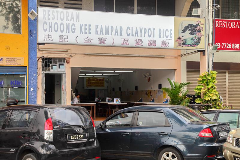 Choong-Kee-Kampar-Chicken-Rice