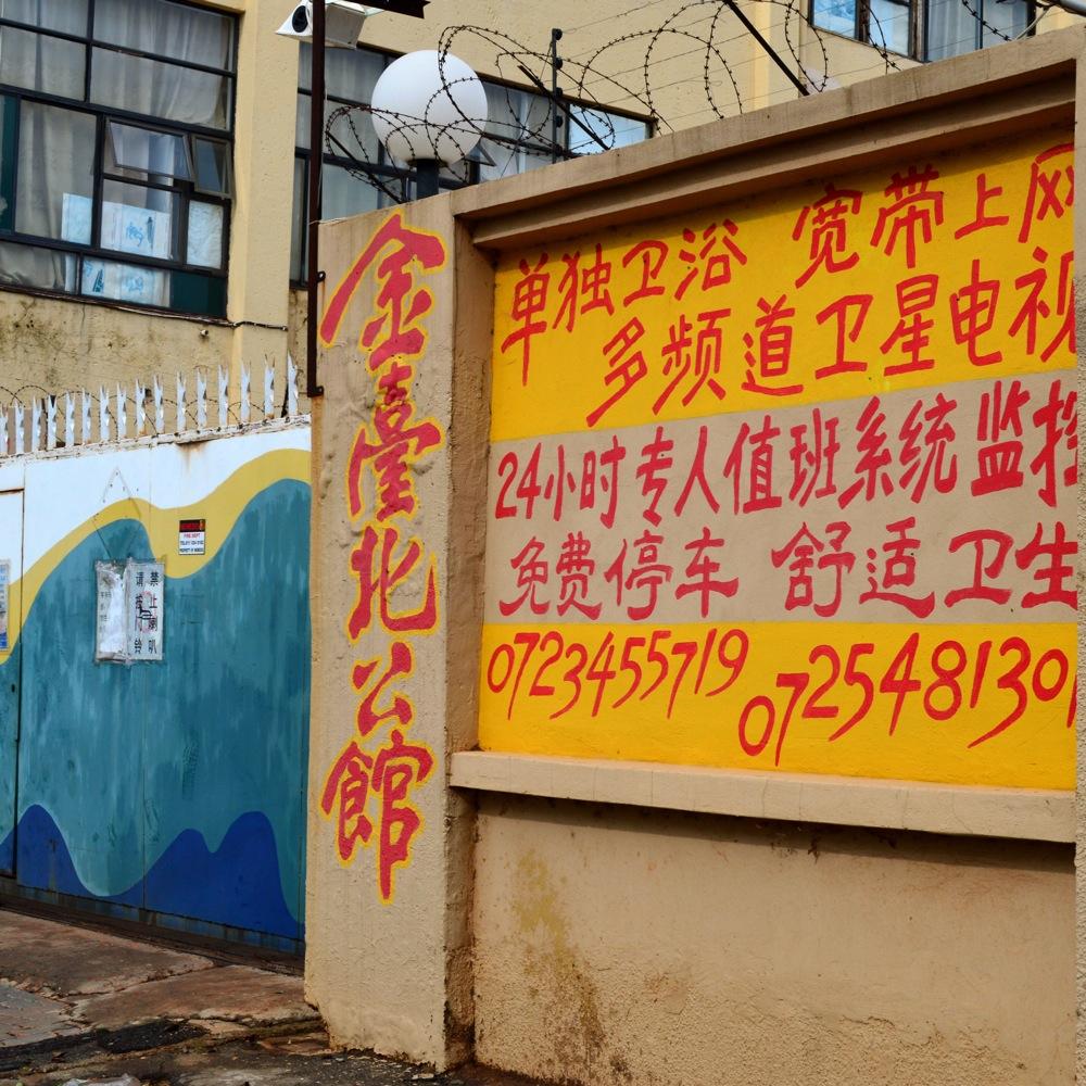 Joburg Chinatown