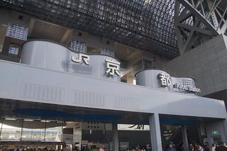 014 Station Kyoto