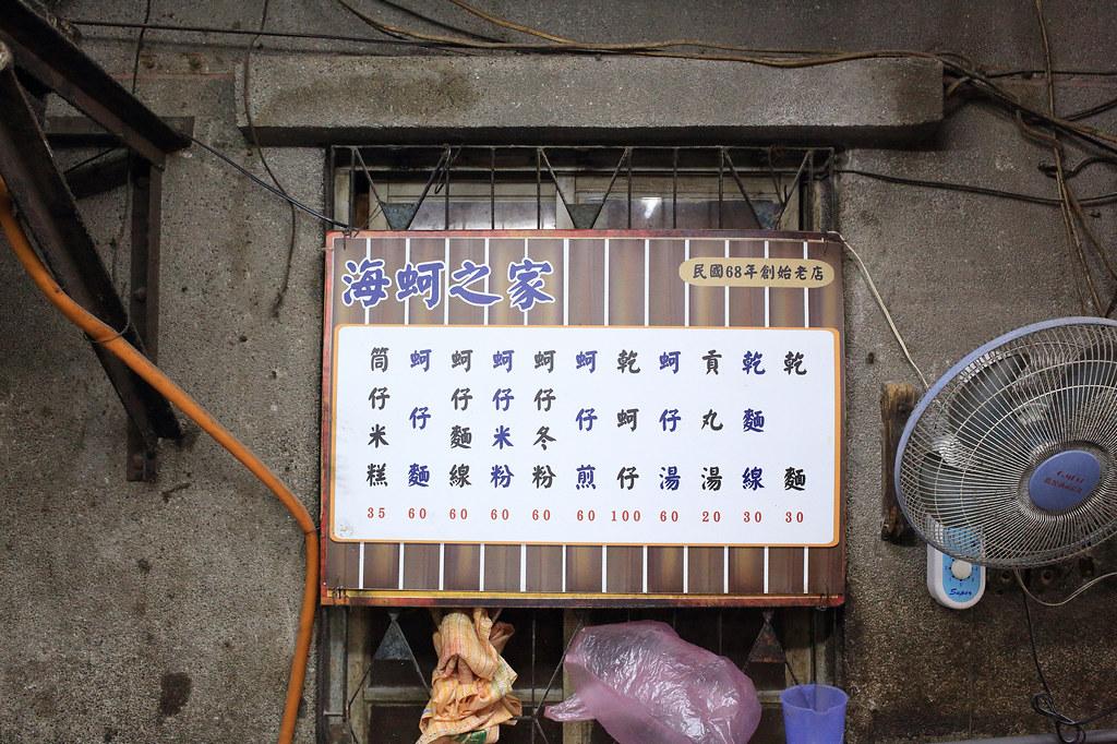 20141113-1板橋-海蚵之家 (3)