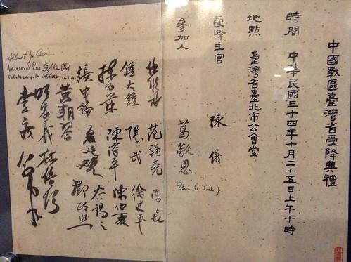 台湾受降文件