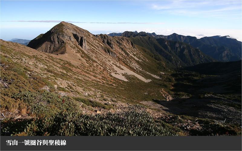 雪山一號圈谷與聖稜線
