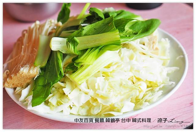 中友百貨 餐廳 韓鶴亭 台中 韓式料理 2