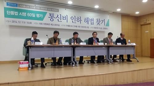 20141201_단통법시행60일평가토론회