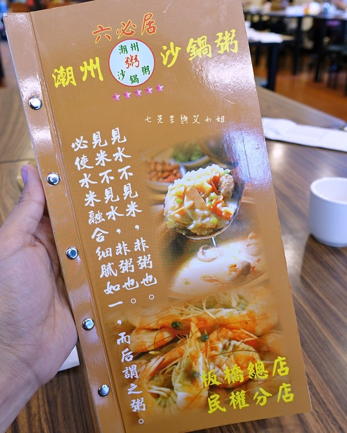 14 板橋六必居潮州砂鍋粥 旅行應援團