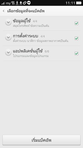 Screenshot_2014-08-05-11-11-02-396