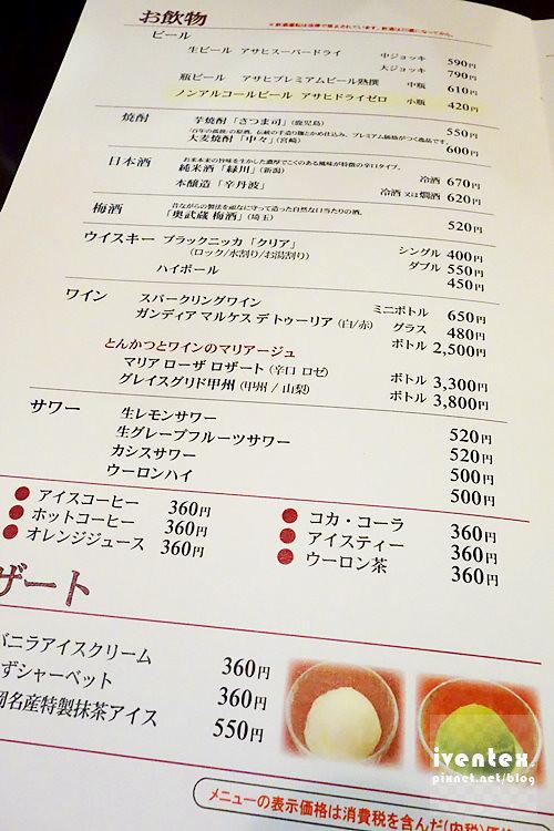 17刀口力日本東京新宿すずやSUZUYA日式炸豬排茶泡飯