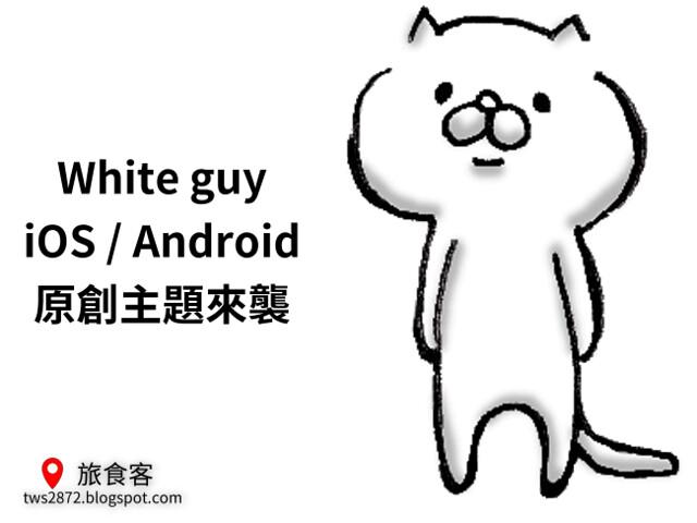 LINE 主題-White guy