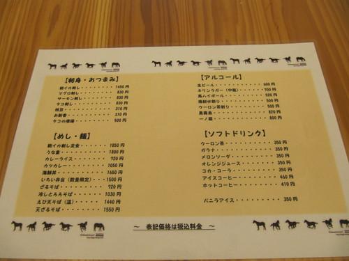 函館競馬場のレストランいちいのメニュー