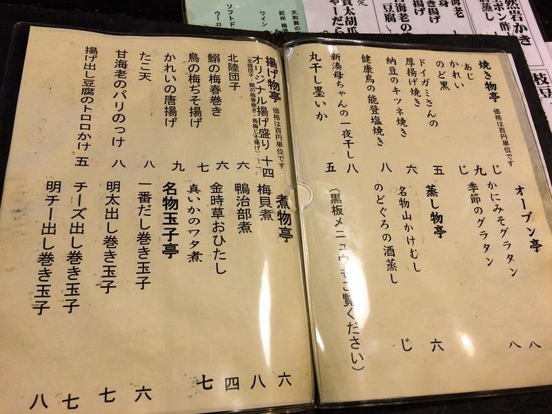 いたる香林坊店メニュー2