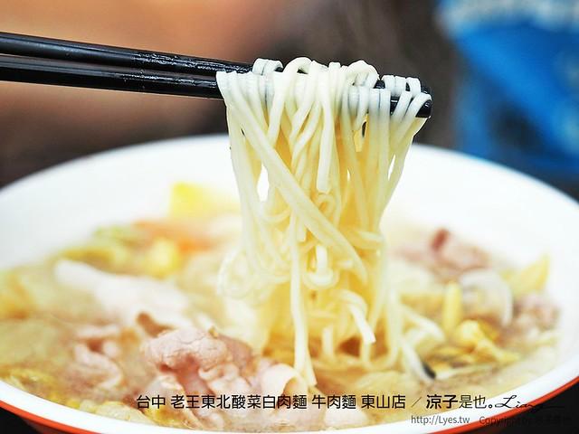 台中 老王東北酸菜白肉麵 牛肉麵 東山店 8