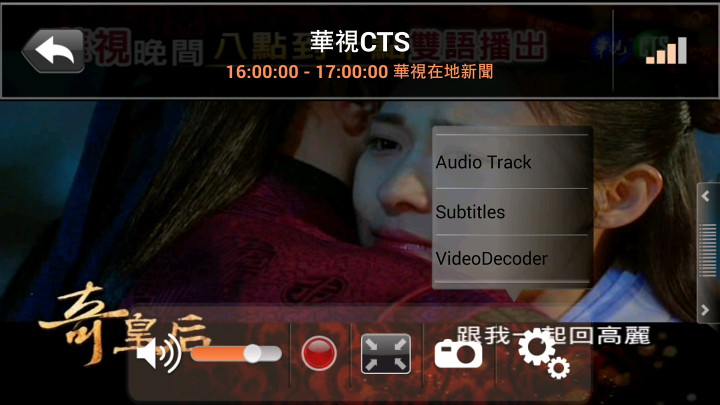 Screenshot_2014-10-22-16-55-20_AVerTV