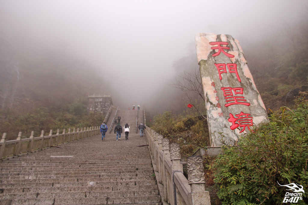 天門山 Tian Men Mountain115