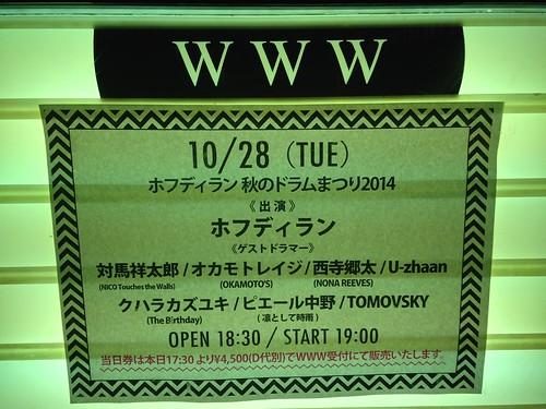ホフディラン 秋のドラムまつり 2014@渋谷WWW