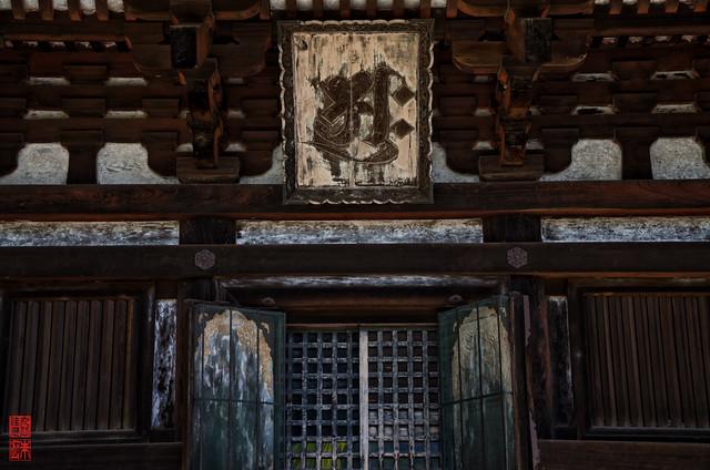 「印」 仁和寺 - 京都