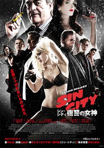 映画『シン・シティ 復讐の女神』ポスター