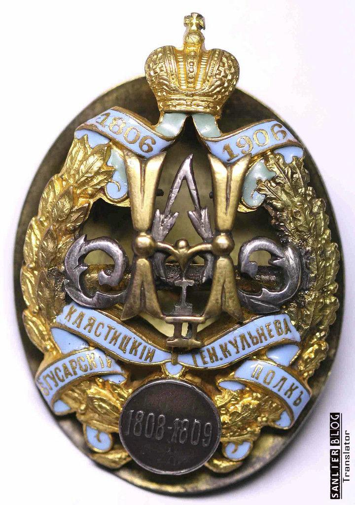 俄罗斯帝国军徽20