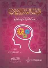 فلسفة العلم الإسلامي مدخلاً لرؤية كونية حضارية