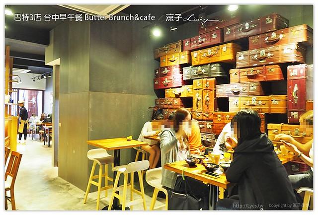 巴特3店 台中早午餐 Butter Brunch&cafe - 涼子是也 blog