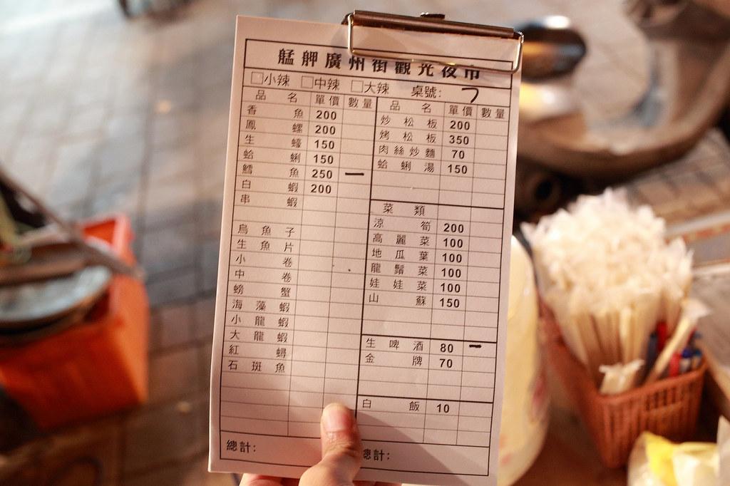 20160518-2萬華-廣州街無名碳烤 (12)