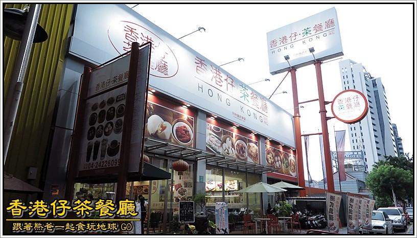 香港仔茶餐廳 / 台中