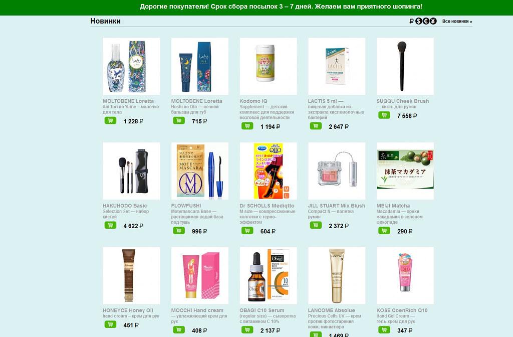 MelonPanda Beauty Shop - интернет магазин японской косметики - Mozilla Firefox 01.11.2014 171429