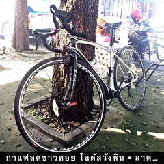 ปั่นจักรยานมาดื่มกาแฟ ใกล้ๆ office #travelprothai #instaplaceapp #place #earth #world  #ทราเวิลโปร #travelprothai #thailand #TH #ลาดพร้าว #กาแฟสดชาวดอยโลตัสวังหิน #street #day